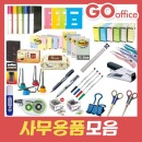 고오피스/사무용품모음/수정테이프/볼펜/포스트잇