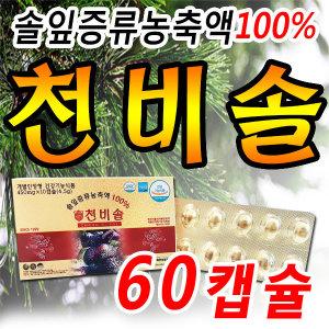 천비솔 60캡슐 솔잎증류농축액100%적송원 료 당뇨식품