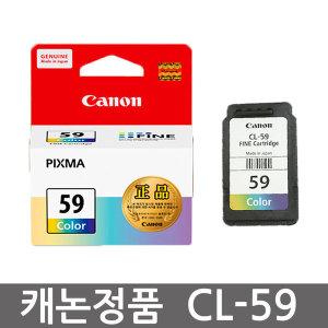 정품잉크 캐논 CL-59 이코노믹 E409 E489 PIXMA E3190