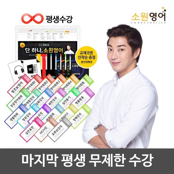 소원영어 평생수강패키지 + 선착순 교재8권 무료증정