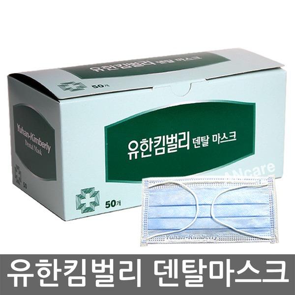 유한킴벌리 덴탈 마스크 82001 50매x1통