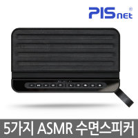 5가지 수면 ASMR 라디오 블루투스 스피커 피스넷 드림
