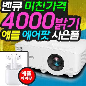 방문AS 벤큐리얼빔 4000안시 빔프로젝터+애플에어팟