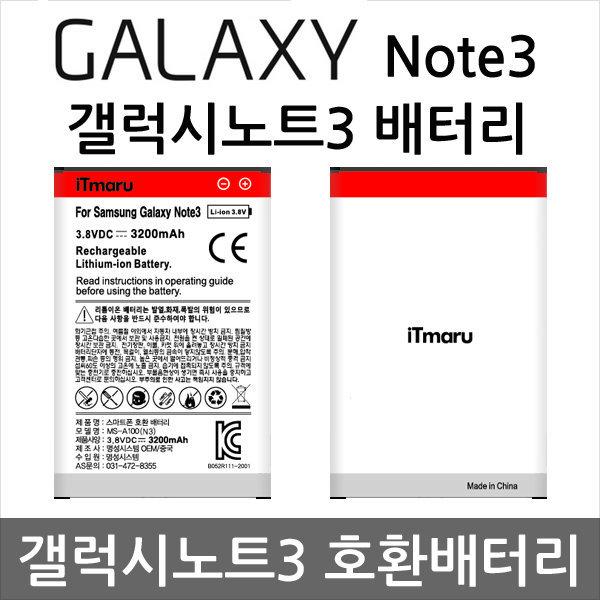 삼성 갤럭시 노트3 배터리/SM-N900용 호환 새제품