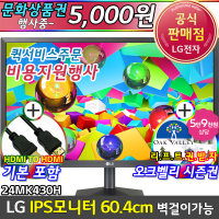 LG IPS LED 컴퓨터 모니터 24MK430H (상품권+리프트권)