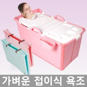 접이식 퐁당욕조/반신욕조/족욕기/이동식/덮개풀세트