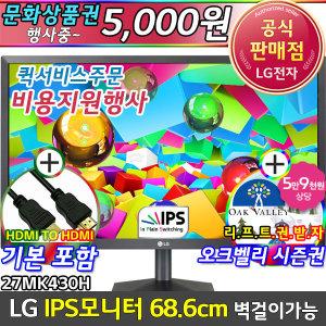 LG IPS 컴퓨터 모니터 27MK430H (상품권+리프트권)