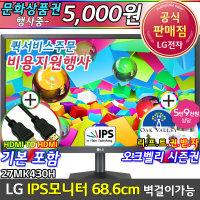LG 75Hz 27MK430H 68cm IPS 컴퓨터모니터 다드림행사중