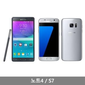 갤럭시노트4 갤럭시S7 공기계 중고폰 스마트폰 깨끗