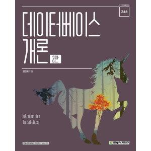 데이터베이스 개론  2판   한빛아카데미   김연희