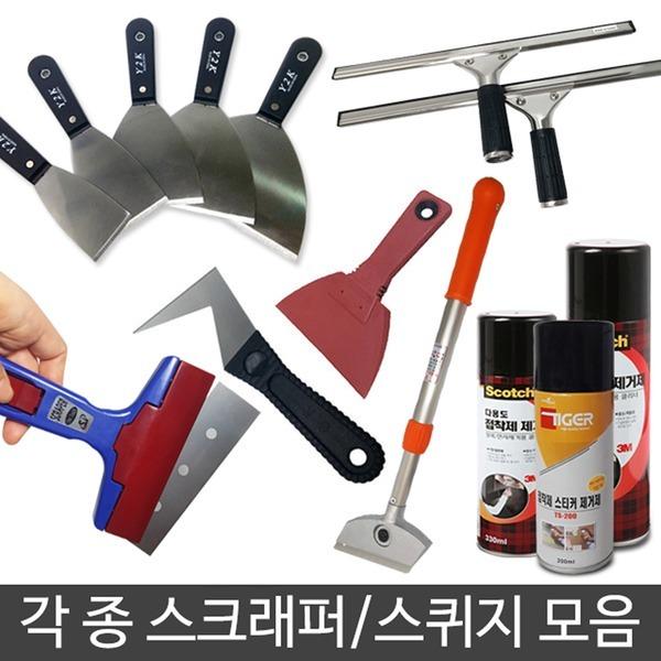 스크래퍼/유리창 바닥 청소 스티커 껌 제거제/헤라