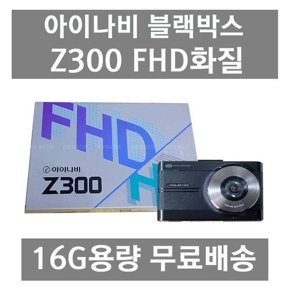 아이나비 Z300 블랙박스 16G 무료배송 FHD 2채널