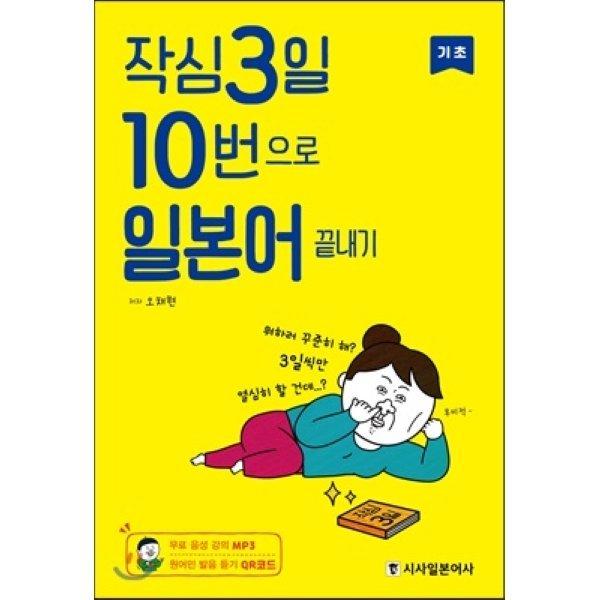 작심3일 10번으로 일본어 끝내기 기초  오채현