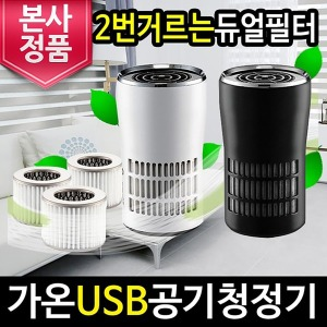 미니공기청정기 USB먼지 자동차 소형 원룸 공기청정기
