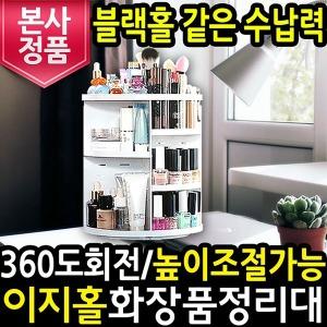 홈쇼핑 이지홀 화장품정리대 화장품 정리함 수납 후기