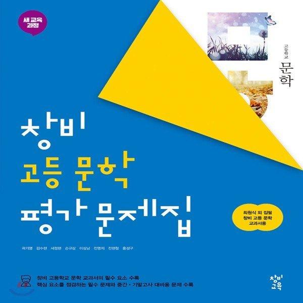 2019년- 창비 고등학교 고등 문학 평가문제집 (최원식 교과서편) - 고2용