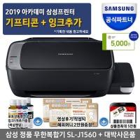 잉크젯 정품 무한복합기 SL-J1560 A4 사이즈 / 사은품