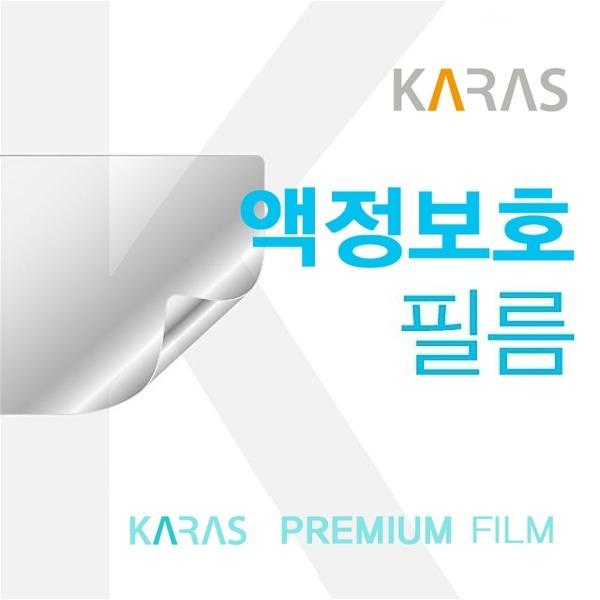 삼성 Pen S NT950SBE-X716A 액정보호필름/HG AG
