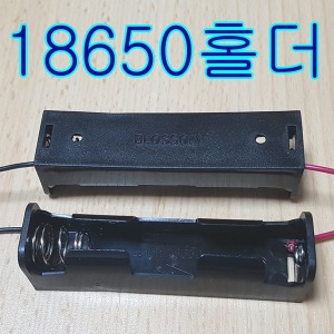 18650홀더 밧데리홀더 리튬배터리홀더 건전지홀더
