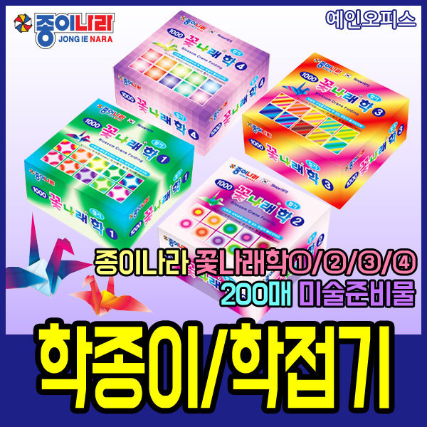 학종이/학접기/꽃나래 학/낱개/200매/50X50
