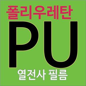 PU 폴리우레탄 열전사필름 로고인쇄 다양한색상