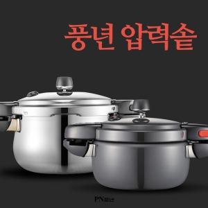 PN풍년 가정용압력솥 / 신제품 / 정품AS / 당일발송
