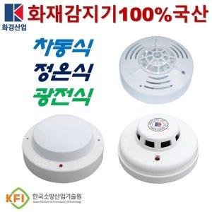 정온식 차동식 광전식 화재 감지기 (주)화경 100%국산
