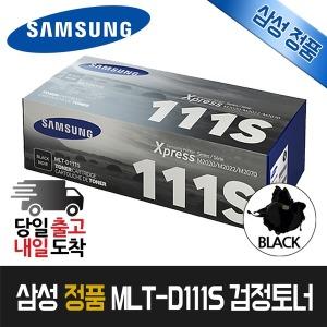 삼성토너 정품 MLT-D111S/D111S/SL-M2024/SL-M2027/S