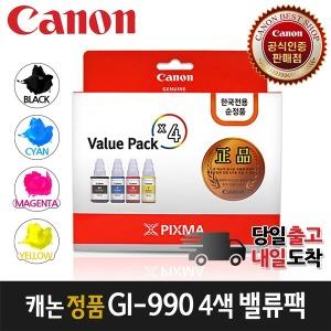 캐논잉크 GI-990 GI990/G1900/G2900/G3900/G4900
