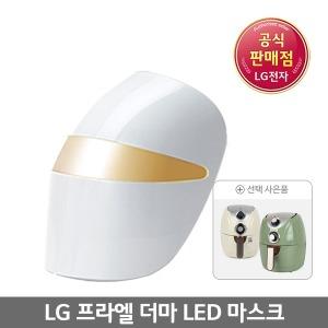 LG 프라엘 더마 LED 마스크 BWJ2