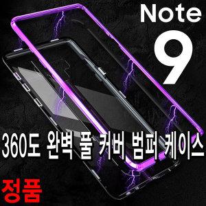 갤럭시 노트9/노트8/마그네틱/자석/범퍼/인기/케이스