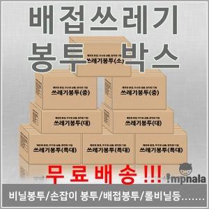 SS급 쓰레기봉투 박스/식탁보/평판비닐봉투/무료배송