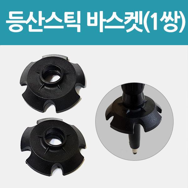 등산스틱 바스켓(1쌍) 트레킹바스켓 등산스틱 부속품
