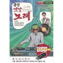 USB 끝장 옛날노래 100곡 효도라디오 차량용 mp3 노래