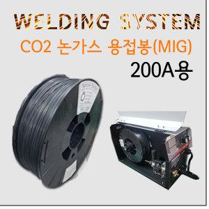 CO2용접봉/200A논가스용/세다용접기/CO2용접기/SEDA