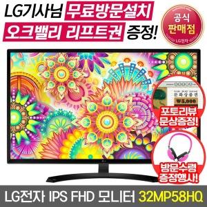 LG전자 32MP58HQ 81Cm 모니터 16:9 FHD LED IPS /M