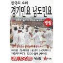 SD카드 한국의소리 경기민요 남도민요 49곡 mp3 노래