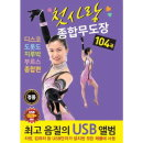 USB 첫사랑 종합무도장 104곡 효도라디오 차량용 노래
