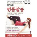 SD카드 추억의 명품팝송 100곡 효도라디오 mp3 노래칩