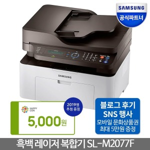 P..SL-M2077F 삼성레이저복합기 흑백+팩스+상품권행사
