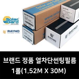 솔라가드/레이노/썬팅/썬팅지/썬팅필름