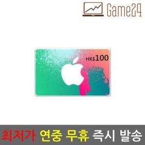 (즉시) 홍콩 앱스토어 아이튠즈 기프트카드 100달러