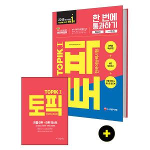 한국어능력시험 TOPIK1  한 번에 통과하기 2018