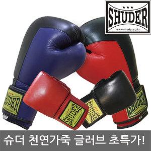 슈더 천연가죽 스파링 복싱 글러브