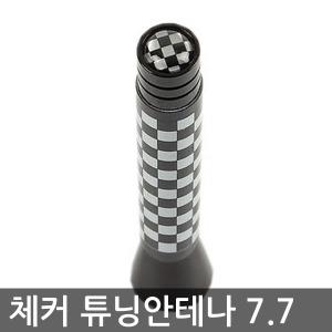 스포티지R 튜닝안테나 체커7.7cm 올뉴모닝 레이 쏘울