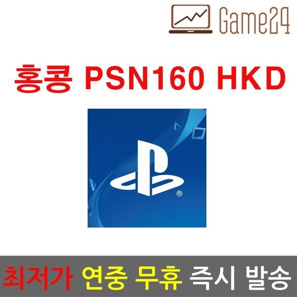 소니 홍콩 PSN 선불 기프트카드 160달러