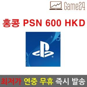 (즉시발송)소니 홍콩 PSN 기프트카드 600달러