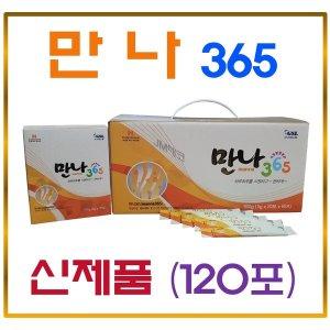 GSL 에스바디 만나365 초특가 (120포)