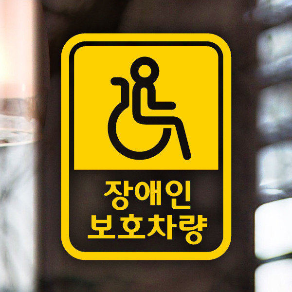 픽토 장애인보호 세로 옐로우 / 안전운전 자동차스티커 반사시트지
