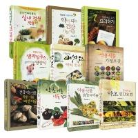 건강생활사 10종 균일가할인 약초민간요법/약용식물외